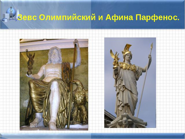 Зевс Олимпийский и Афина Парфенос.
