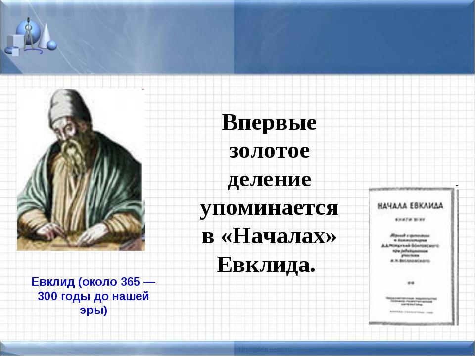 Впервые золотое деление упоминается в «Началах» Евклида. Евклид (около 365 —...