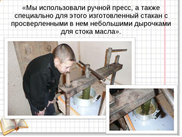 «Мы использовали ручной пресс, а также специально для этого изготовленный ста...