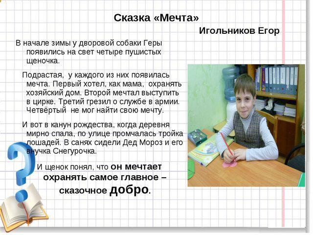 Сказка «Мечта» Игольников Егор В начале зимы у дворовой собаки Геры появились...