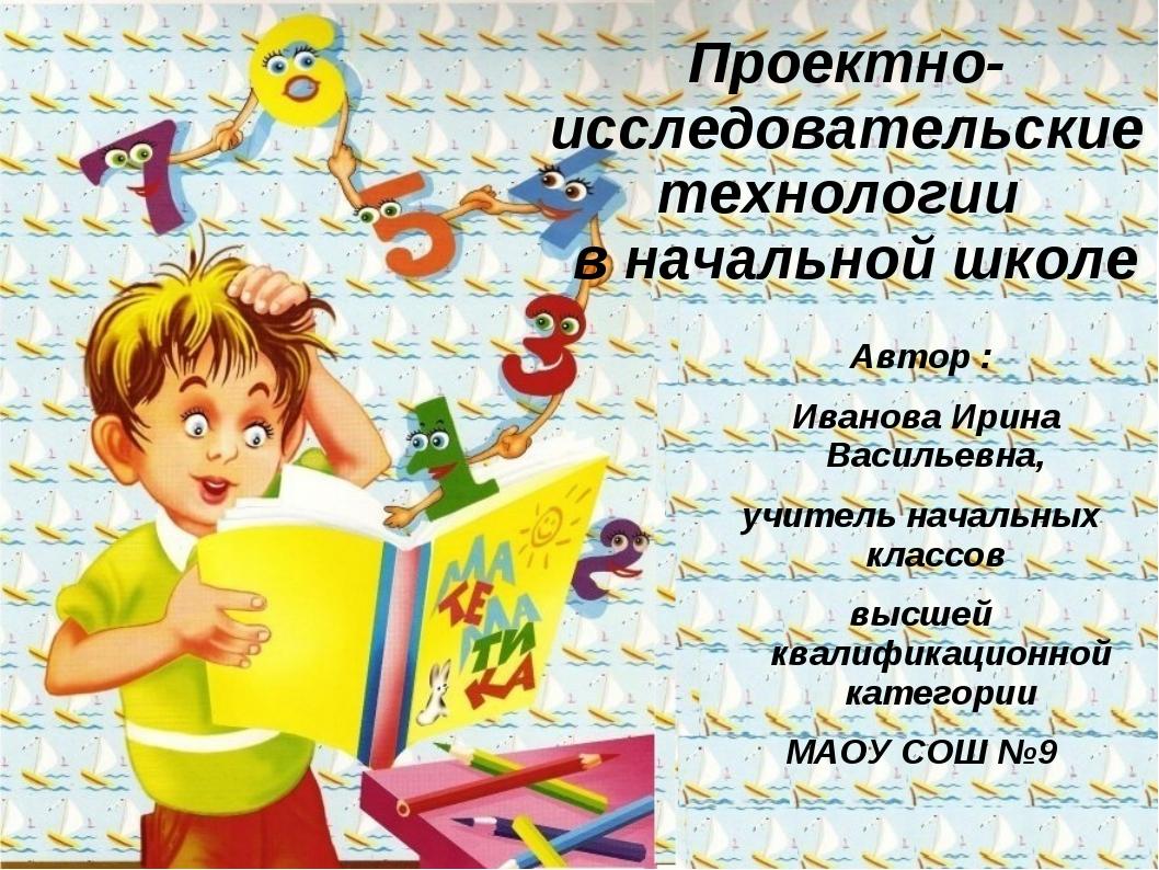 Проектно-исследовательские технологии в начальной школе Автор : Иванова Ирина...