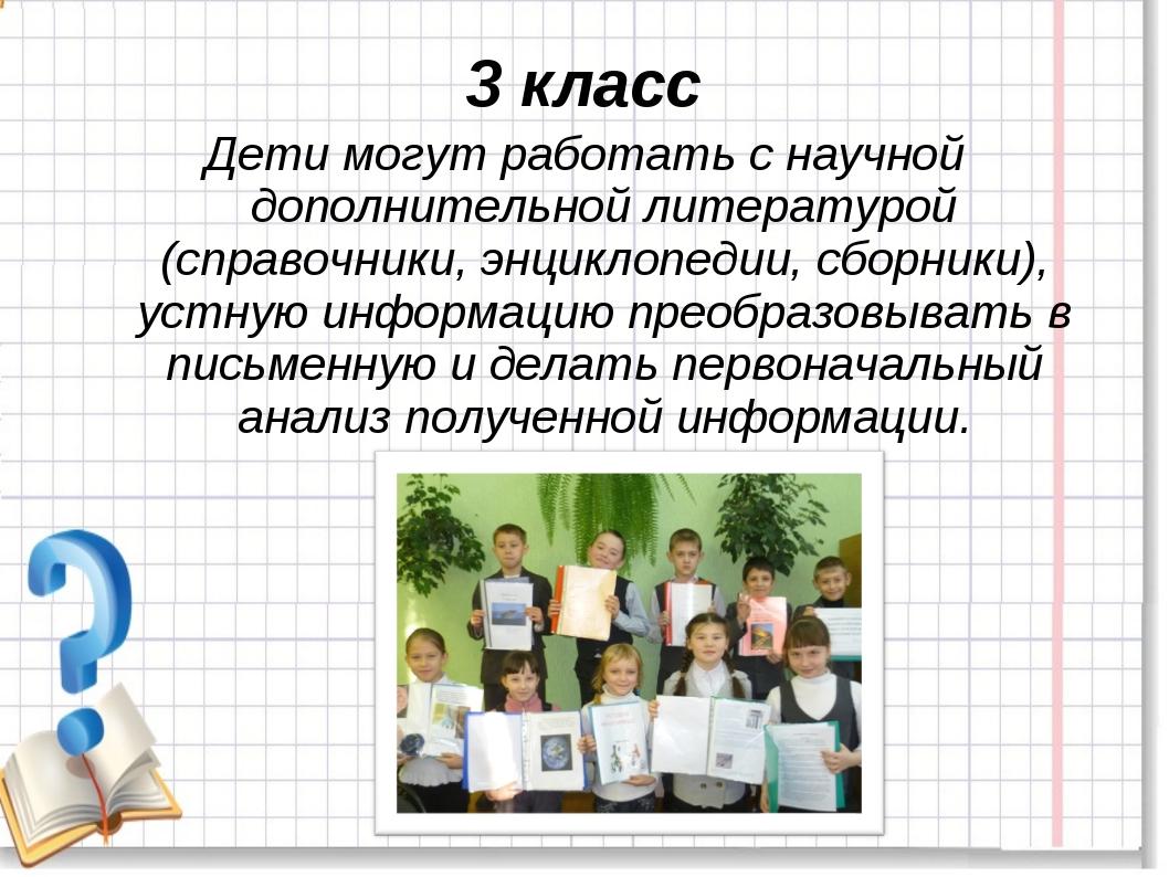 3 класс Дети могут работать с научной дополнительной литературой (справочники...