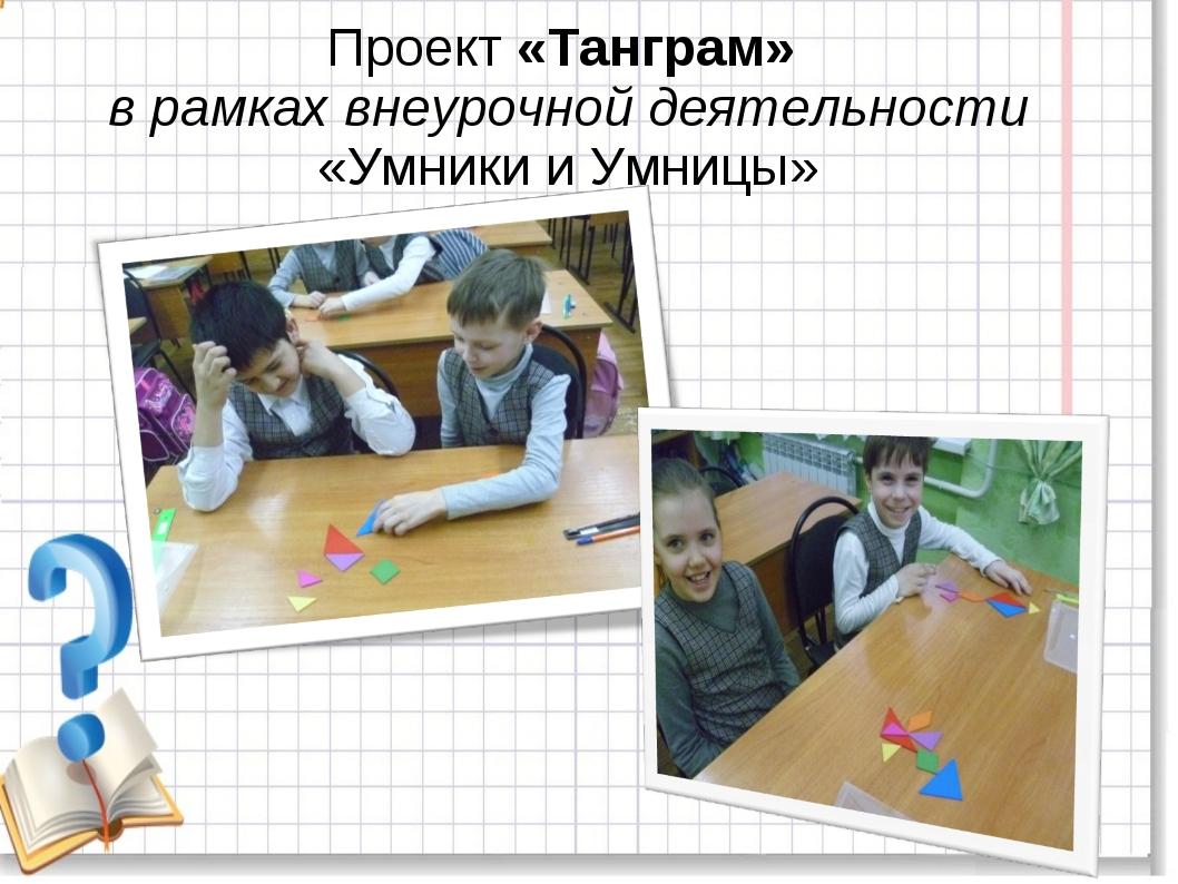 Проект «Танграм» в рамках внеурочной деятельности «Умники и Умницы»