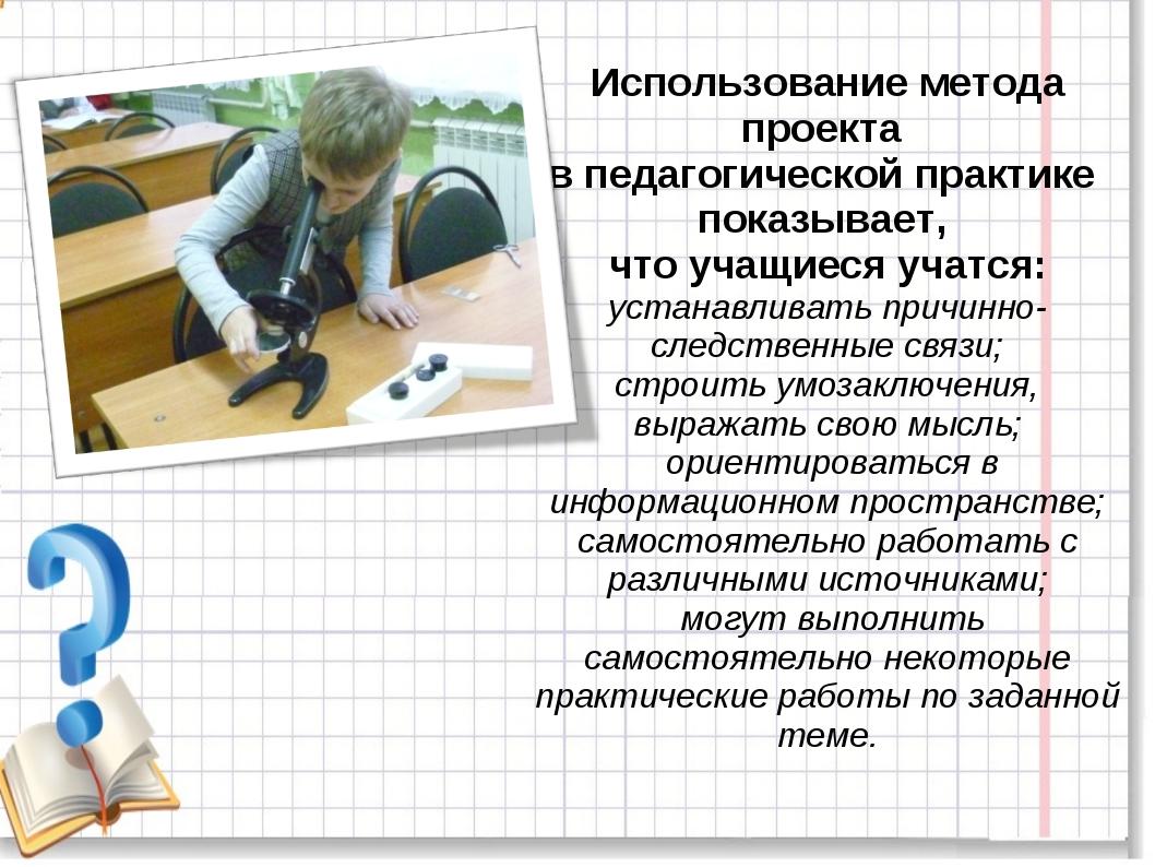 Использование метода проекта в педагогической практике показывает, что учащие...