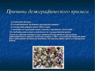 Причины демографического кризиса а) сталинский геноцид; б) коллективизация, в