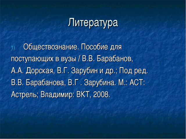 Литература Обществознание. Пособие для поступающих в вузы / В.В. Барабанов, А...