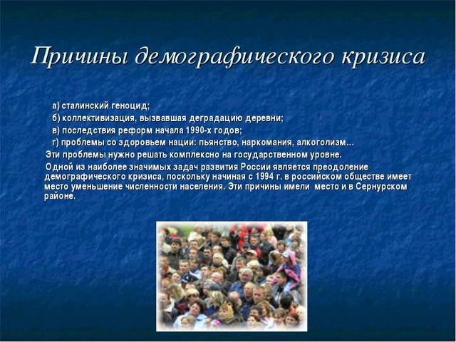 Причины демографического кризиса а) сталинский геноцид; б) коллективизация, в...