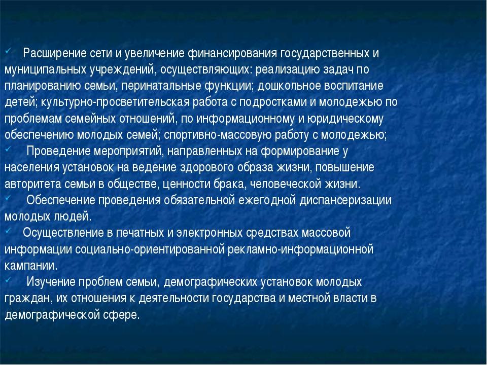 Расширение сети и увеличение финансирования государственных и муниципальных...