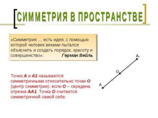 «Симметрия … есть идея, с помощью которой человек веками пытался объяснить и