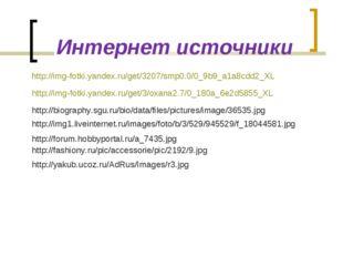 http://img-fotki.yandex.ru/get/3207/smp0.0/0_9b9_a1a8cdd2_XL http://img-fotk