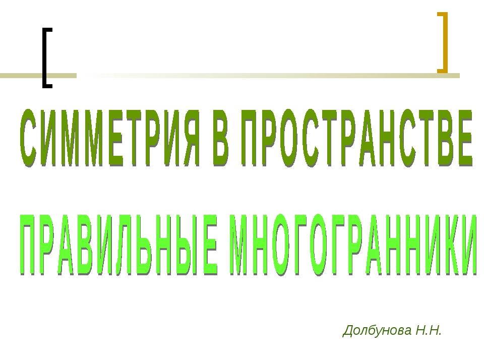 Долбунова Н.Н.