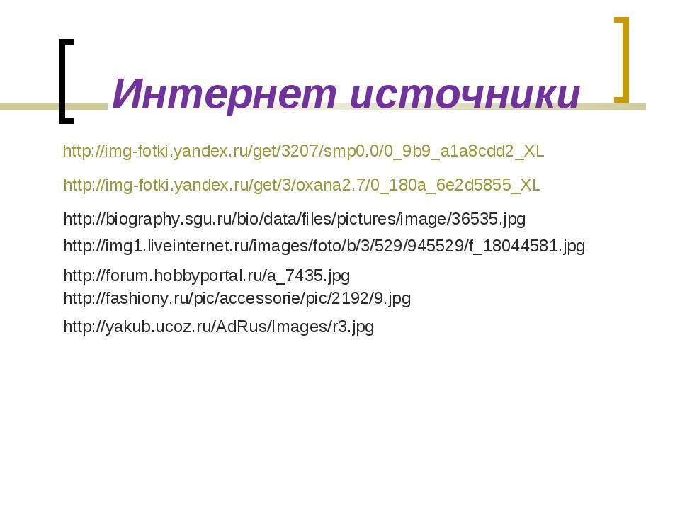 http://img-fotki.yandex.ru/get/3207/smp0.0/0_9b9_a1a8cdd2_XL http://img-fotk...
