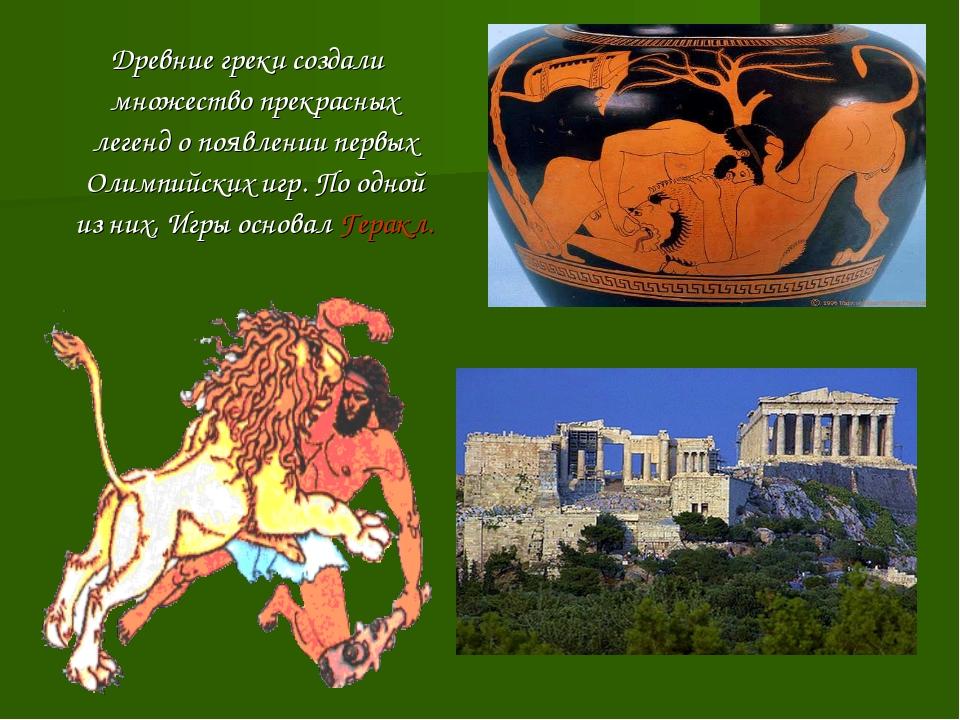 Древние греки создали множество прекрасных легенд о появлении первых Олимпий...
