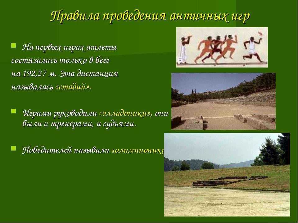 Правила проведения античных игр На первых играх атлеты состязались только в б...