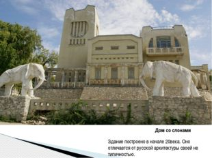 Дом со слонами Здание построено в начале 20века. Оно отличается от русской ар