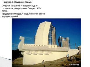 Монумент «Самарская ладья» Открытие монумента «Самарская ладья» состоялось в