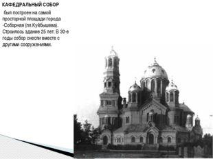 КАФЕДРАЛЬНЫЙ СОБОР был построен на самой просторной площади города -Соборная