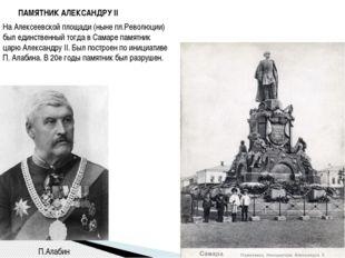 ПАМЯТНИК АЛЕКСАНДРУ II На Алексеевской площади (ныне пл.Революции) был единс