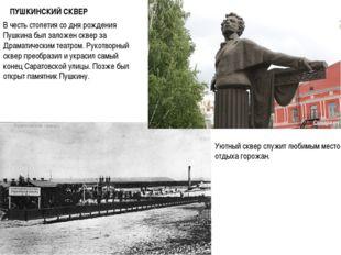 В честь столетия со дня рождения Пушкина был заложен сквер за Драматическим т