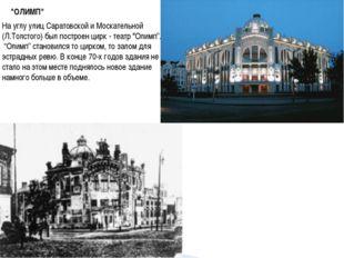 """""""ОЛИМП"""" На углу улиц Саратовской и Москательной (Л.Толстого) был построен цир"""