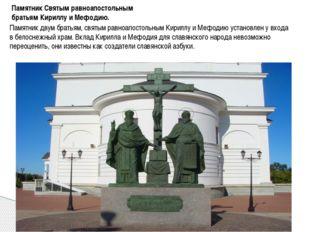 Памятник Святым равноапостольным братьям Кириллу и Мефодию. Памятник двум бра