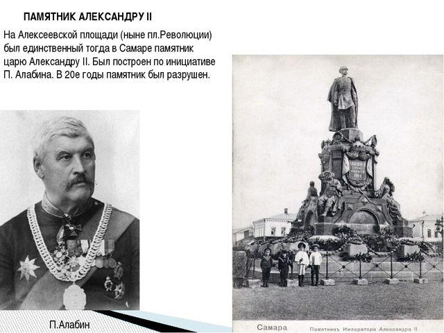ПАМЯТНИК АЛЕКСАНДРУ II На Алексеевской площади (ныне пл.Революции) был единс...