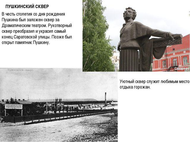 В честь столетия со дня рождения Пушкина был заложен сквер за Драматическим т...