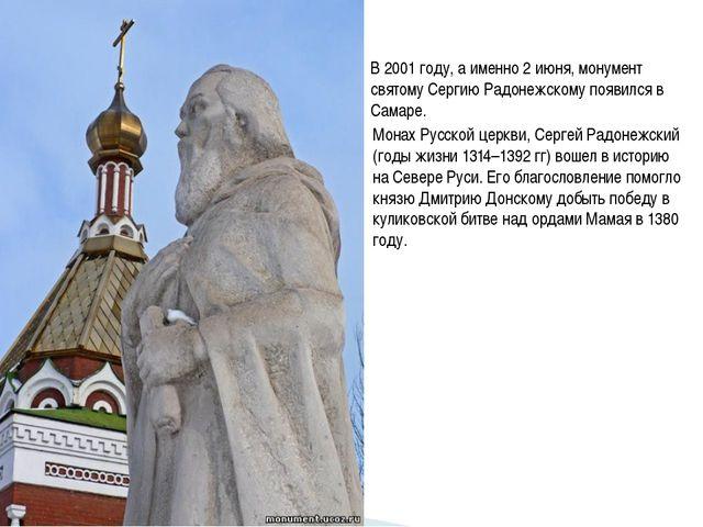 В 2001 году, а именно 2 июня, монумент святому Сергию Радонежскому появился в...