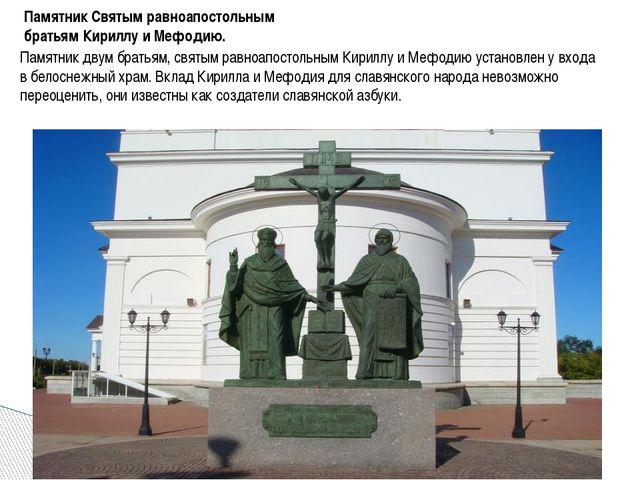 Памятник Святым равноапостольным братьям Кириллу и Мефодию. Памятник двум бра...