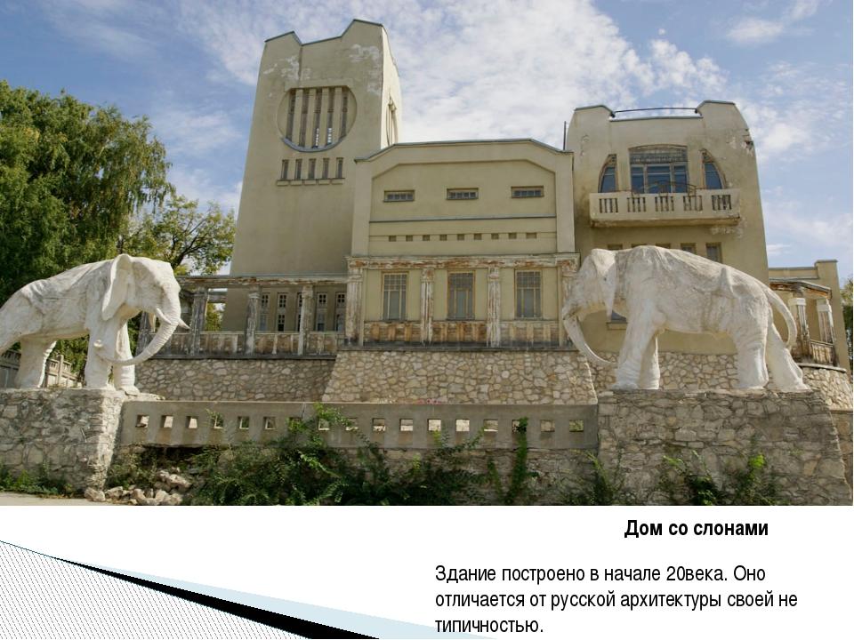 Дом со слонами Здание построено в начале 20века. Оно отличается от русской ар...