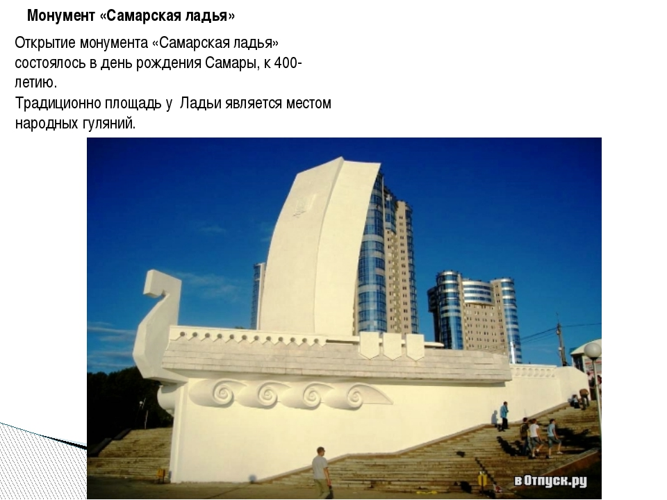 Монумент «Самарская ладья» Открытие монумента «Самарская ладья» состоялось в...