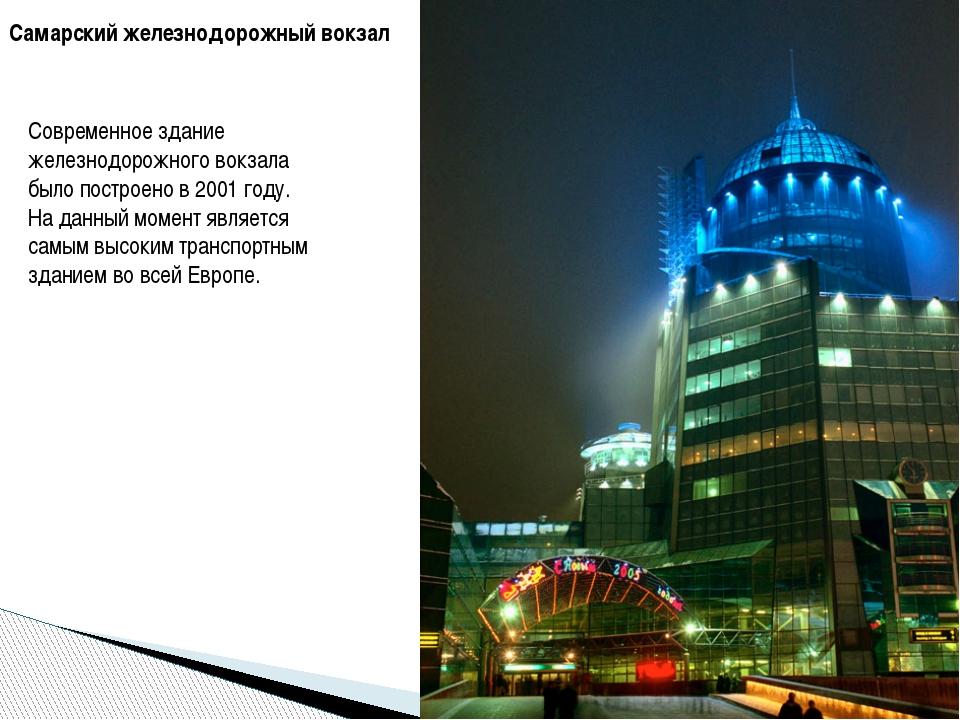 Самарский железнодорожный вокзал Современное здание железнодорожного вокзала...