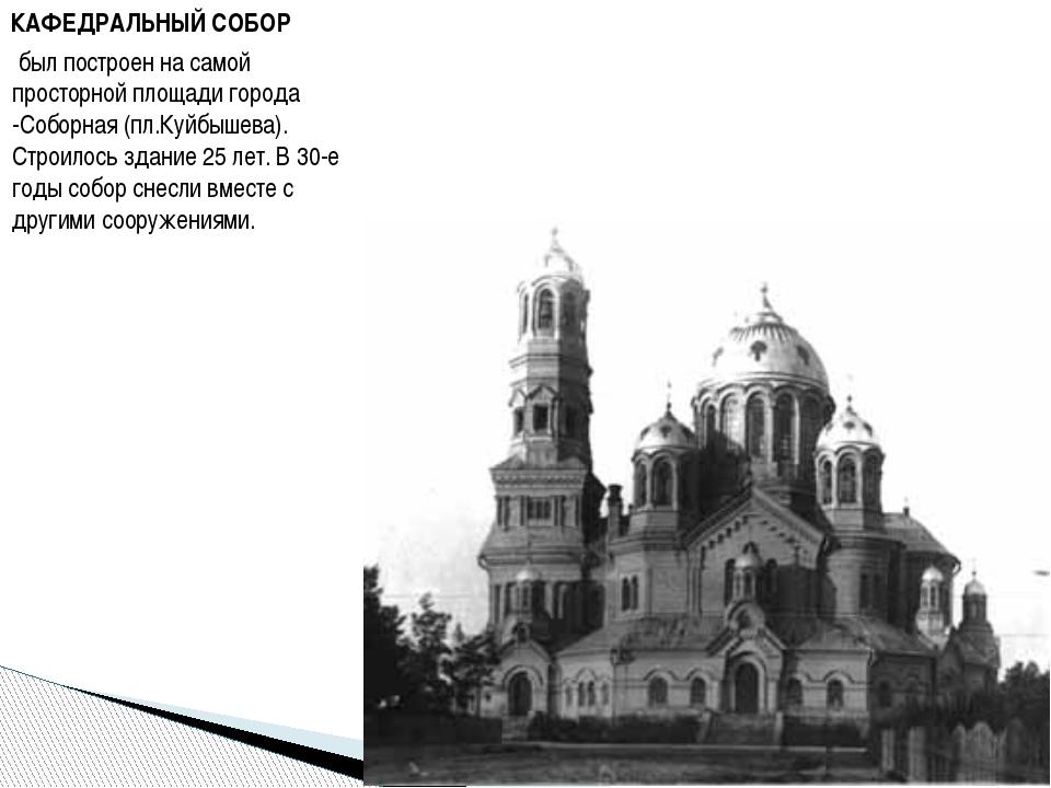 КАФЕДРАЛЬНЫЙ СОБОР был построен на самой просторной площади города -Соборная...