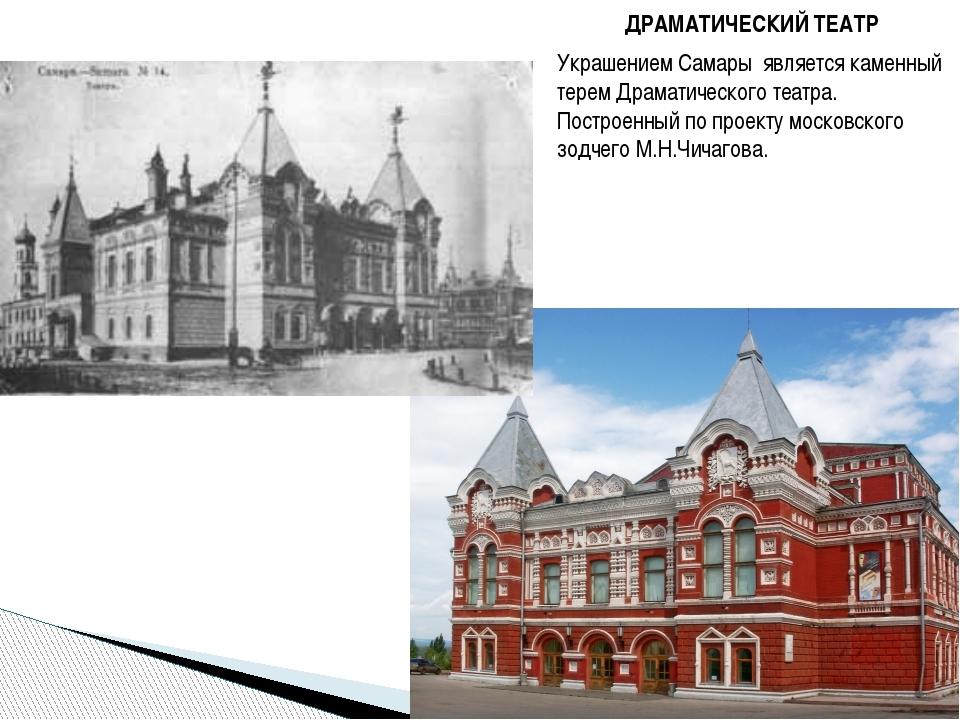 ДРАМАТИЧЕСКИЙ ТЕАТР Украшением Самары является каменный терем Драматического...