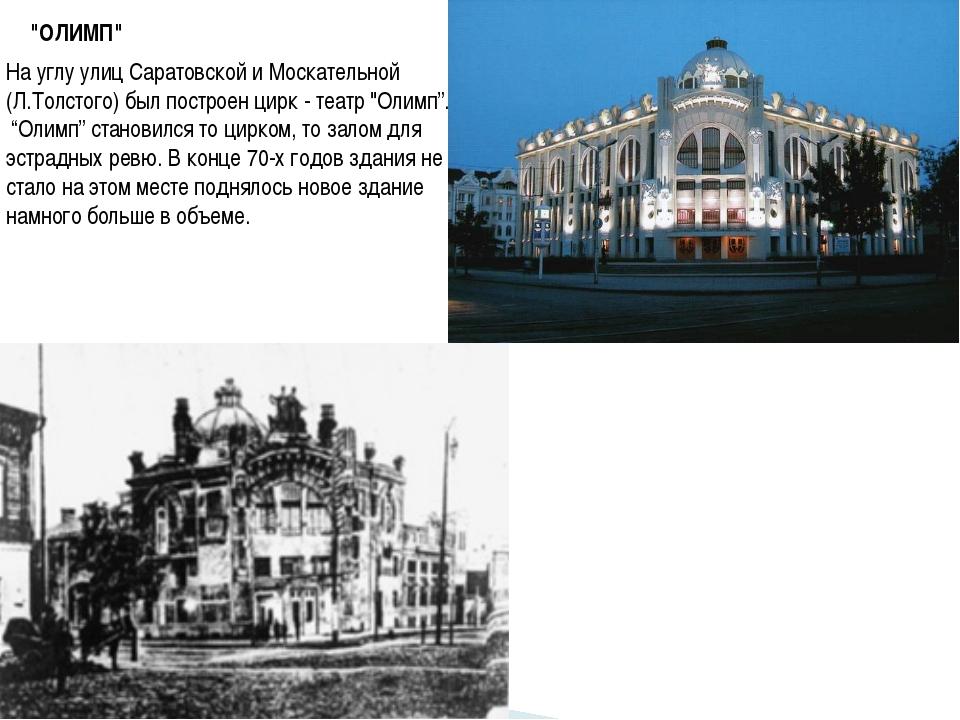 """""""ОЛИМП"""" На углу улиц Саратовской и Москательной (Л.Толстого) был построен цир..."""