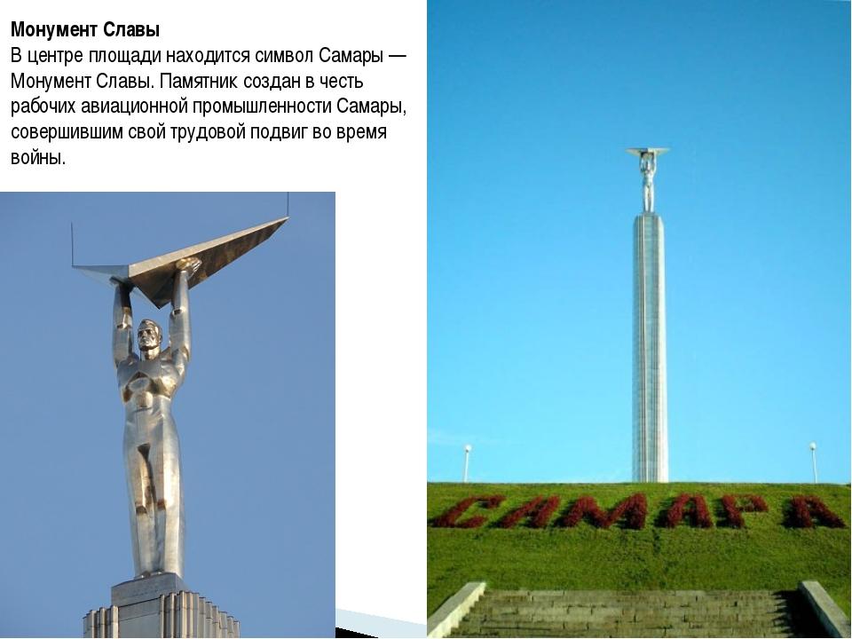 Монумент Славы В центре площади находится символ Самары — Монумент Славы. Пам...