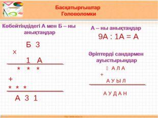 Б 3 Х 1 А * * * + * * * А 3 1 9А : 1А = A Қ А Л А + А У Ы Л А У Д А Н