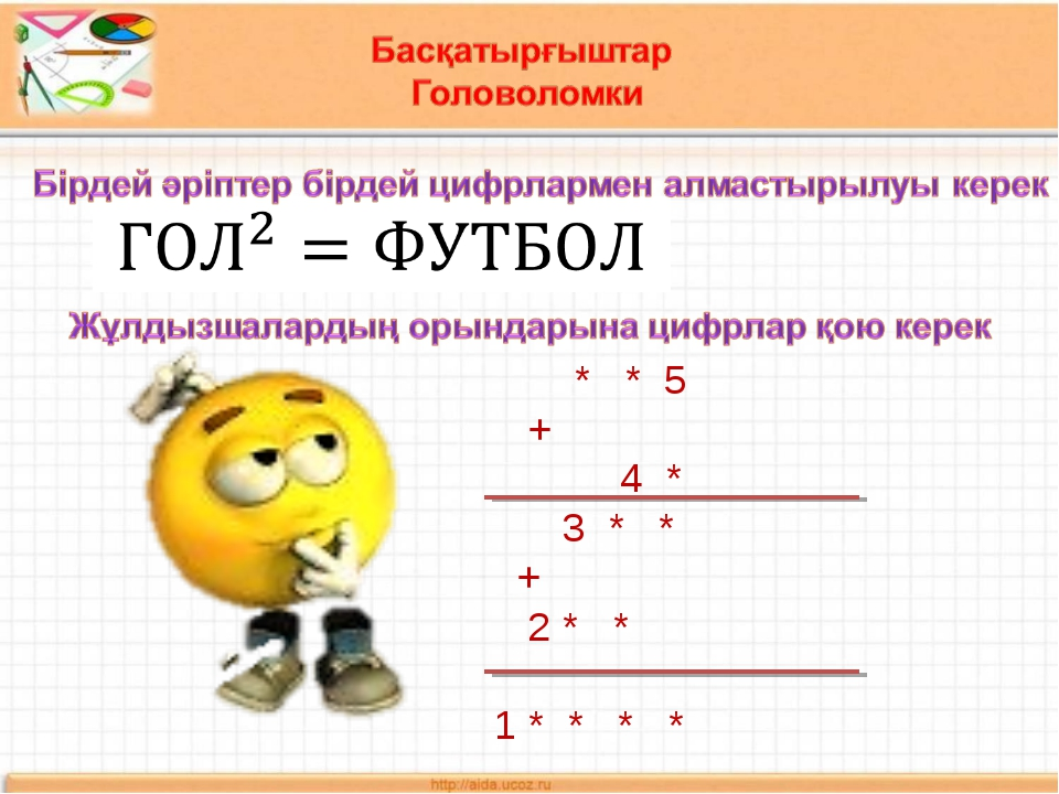 * * 5 + 4 * 3 * * + 2 * * 1 * * * *