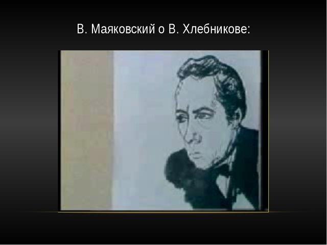 В. Маяковский о В. Хлебникове: