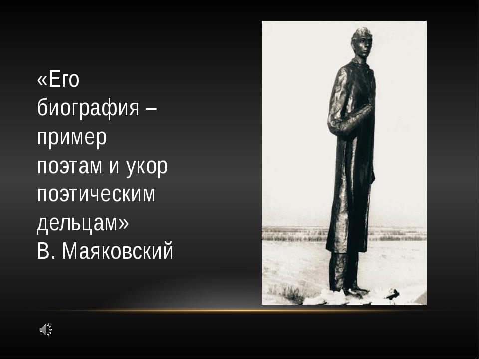 «Его биография – пример поэтам и укор поэтическим дельцам» В. Маяковский