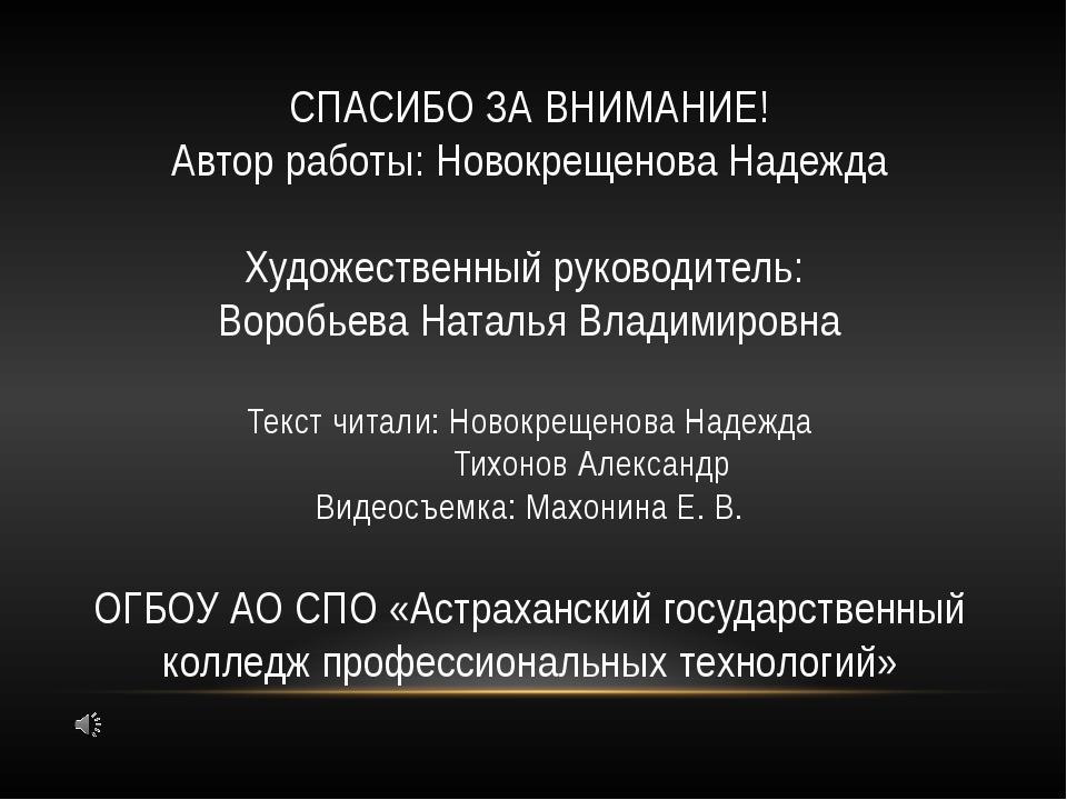 СПАСИБО ЗА ВНИМАНИЕ! Автор работы: Новокрещенова Надежда Художественный руко...