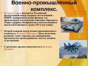 Военно-промышленный комплекс. В городе Саров находится Российский федеральный