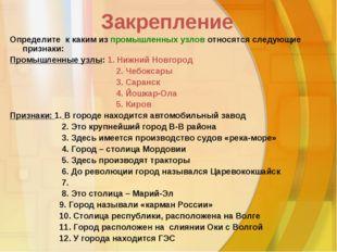 Закрепление Определите к каким из промышленных узлов относятся следующие приз