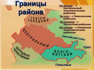 Границы района Поволжье Урал Европейский Север