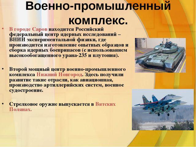 Военно-промышленный комплекс. В городе Саров находится Российский федеральный...