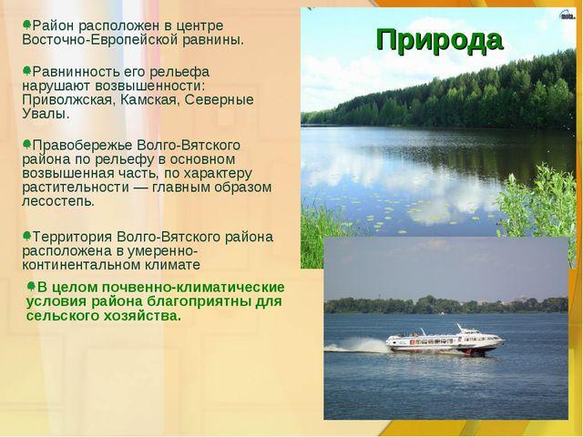 Природа Район расположен в центре Восточно-Европейской равнины. Равнинность е...
