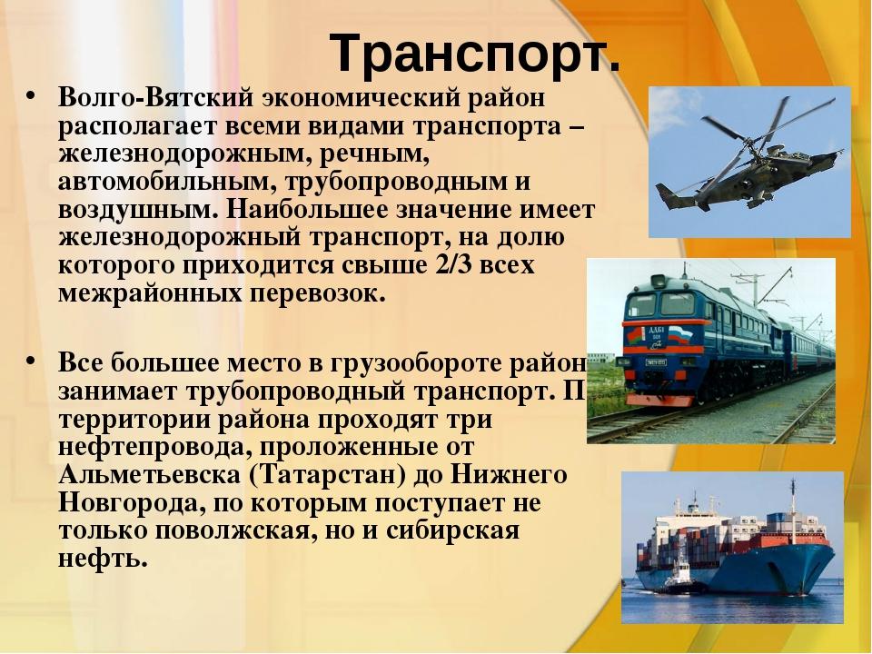 Транспорт. Волго-Вятский экономический район располагает всеми видами транспо...