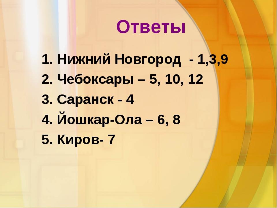 Ответы 1. Нижний Новгород - 1,3,9 2. Чебоксары – 5, 10, 12 3. Саранск - 4 4....