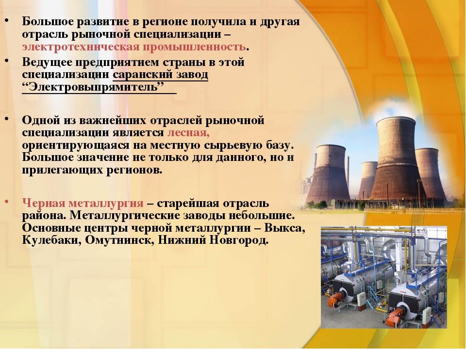 Большое развитие в регионе получила и другая отрасль рыночной специализации –...