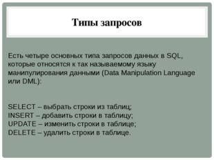 Типы запросов Есть четыре основных типа запросов данных в SQL, которые относя
